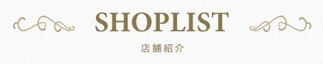 SHOPLIST 店舗紹介