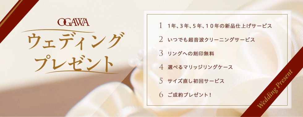 Ogawa_bridal_coupon