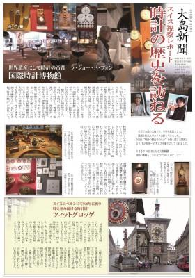 大島新聞2016_8月表