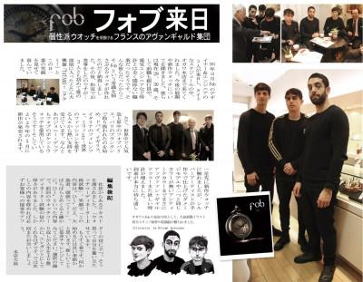 大島新聞2017年3月裏Fob