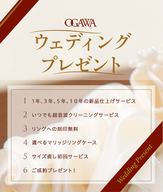 Ogawa_bridal_coupon_sp