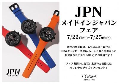 JPNフェア